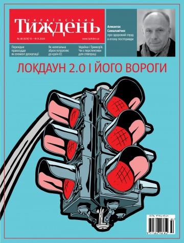 Український Тиждень №46 11/2020