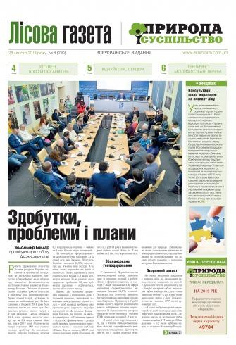 Лісовий і мисливський журнал №8 02/2019