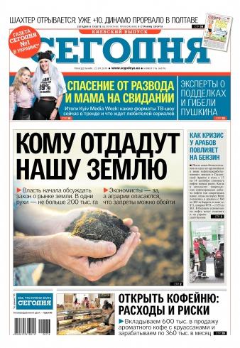 Сегодня. Киевский выпуск №176 09/2019