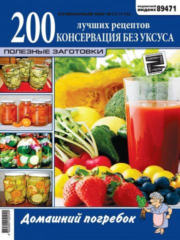 Кулинарный мир №12 06/2013