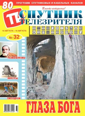 Спутник телезрителя №32 08/2020