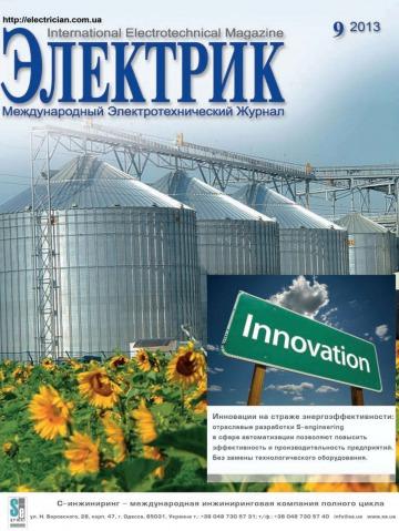 Електрик. Міжнародний електротехнічний журнал №9 09/2013