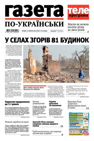 Газета по-українськи №16 04/2020