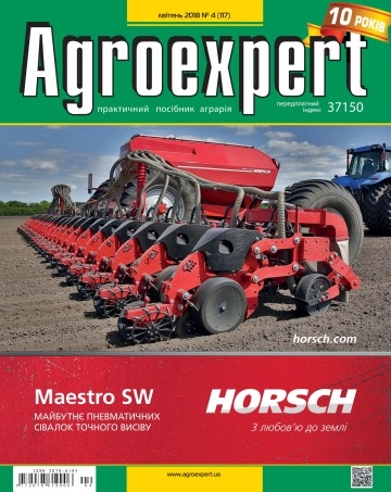 Agroexpert №4 04/2018