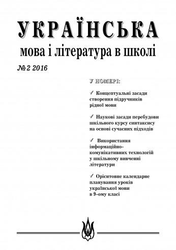 Українська мова і література в школі №2 04/2016