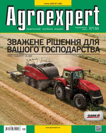 Agroexpert №1 01/2014
