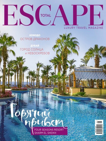 TOTAL ESCAPE №1 01/2019