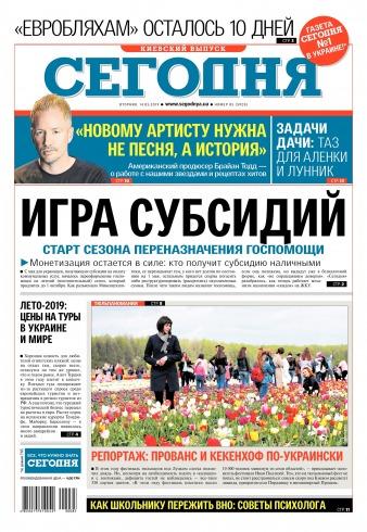 Сегодня. Киевский выпуск №85 05/2019