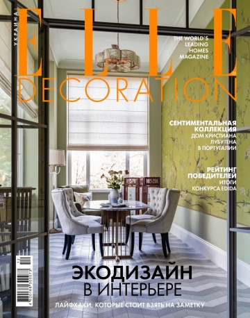 Elle Decoration №9 09/2020