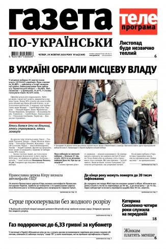 Газета по-українськи №44 10/2020
