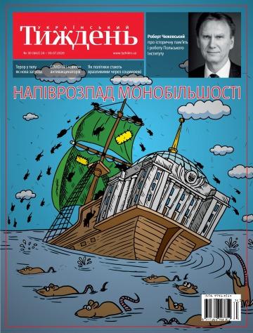 Український Тиждень №30 07/2020