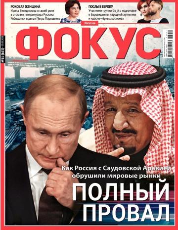Еженедельник Фокус №11 03/2020