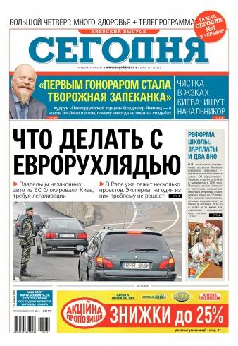 Сегодня. Киевский выпуск №162 09/2017