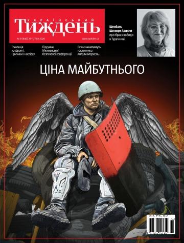 Український Тиждень №8 02/2020