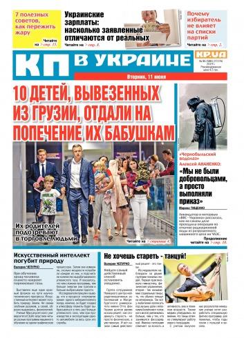 Комсомольская правда №86 06/2019