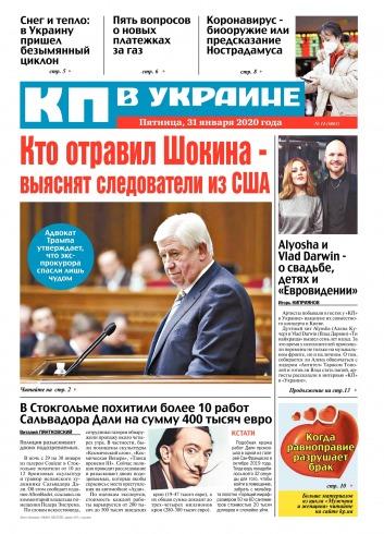 Комсомольская правда №14 01/2020