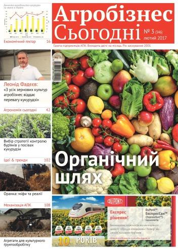 """газета """" Агробізнес Сьогодні"""" №3 02/2017"""