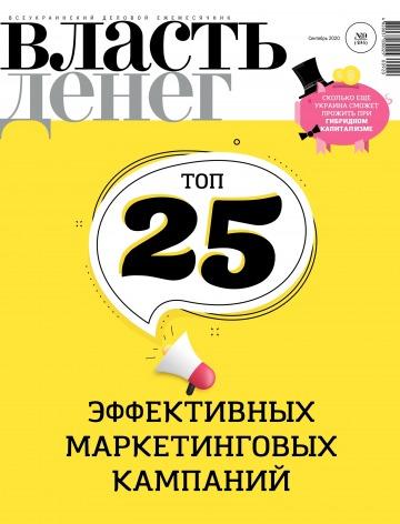 Власть денег №9 09/2020