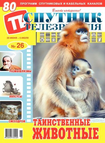 Спутник телезрителя №26 06/2020