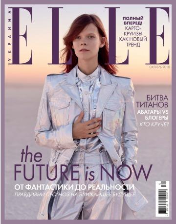 ELLE Украина №10 10/2018