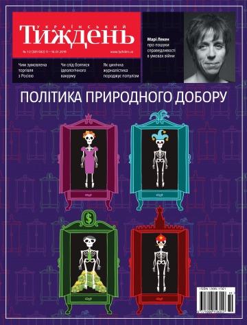 Український Тиждень №1-2 01/2019