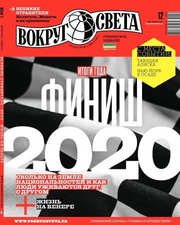 Вокруг света №12 12/2020