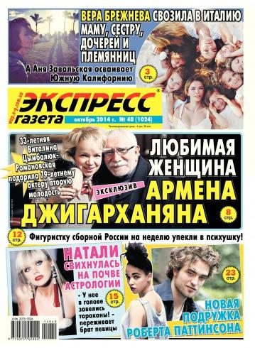 Экспресс-газета №40 10/2014