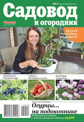 Садовод и огородник №2 01/2015