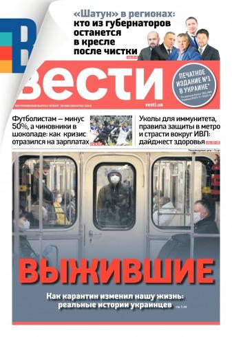 Вести №51 05/2020