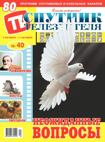 Спутник телезрителя №40 10/2020