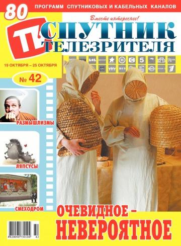 Спутник телезрителя №42 10/2020