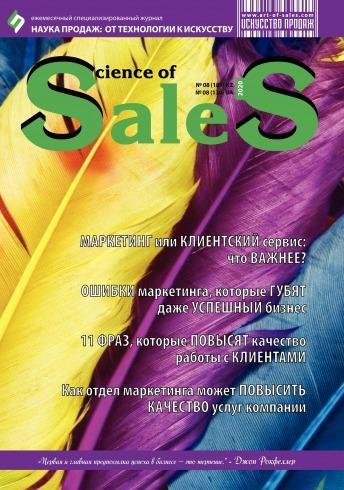 Наука продаж:от технологии к искусству №8 08/2020