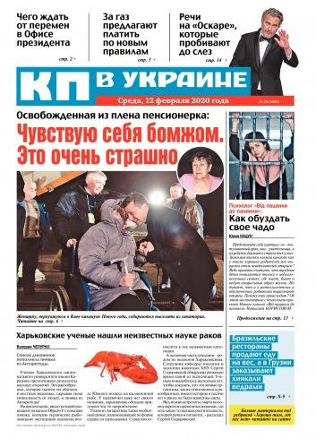 Комсомольская правда №20 02/2020