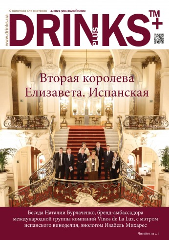 Drinks plus №4 06/2021