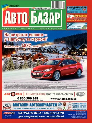 Автобазар №25-28 12/2015