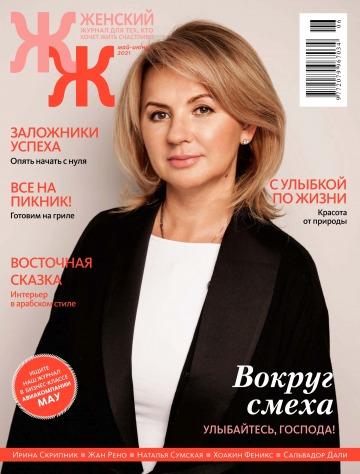 """""""Женский"""" Журнал для тех, кто хочет жить счастливо» №5-6 05/2021"""