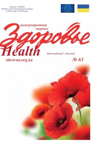Международный журнал Здоровье №63 09/2018