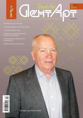 ДентАрт (Українською мовою) №3 08/2018