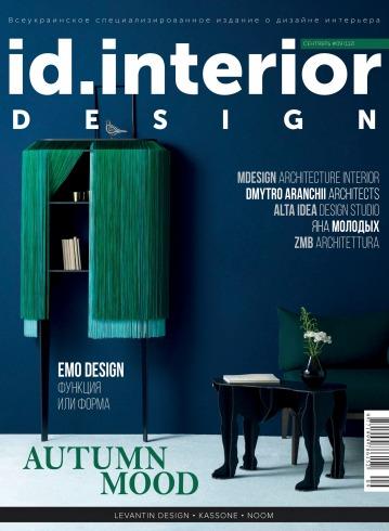 ID.Interior Design №9 09/2020