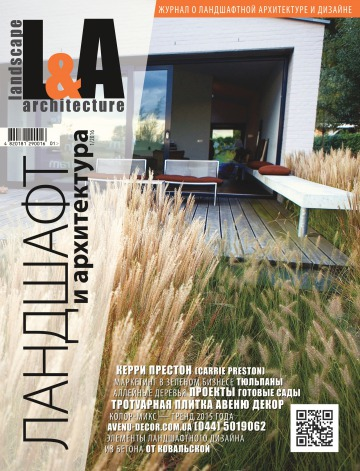 Ландшафт и архитектура №1 01/2016