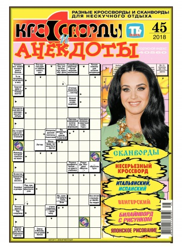 Кроссворды и анекдоты №45 11/2018