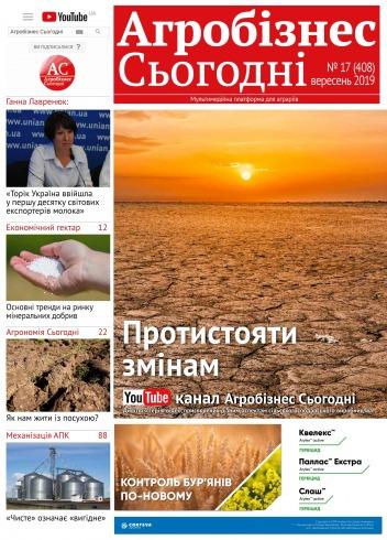 """газета """" Агробізнес Сьогодні"""" №17 09/2019"""