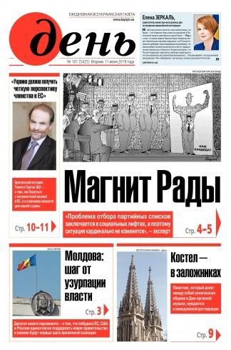 День. На русском языке №101 06/2019