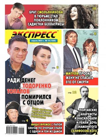 Экспресс-газета №15 04/2021