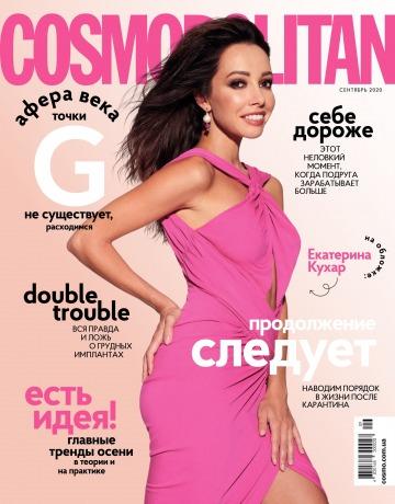 Cosmopolitan в Украине №9 09/2020