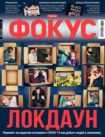 Еженедельник Фокус №36 11/2020