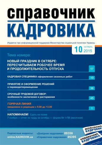Справочник кадровика №10 10/2015