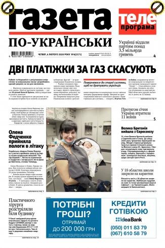 Газета по-українськи №6 02/2020