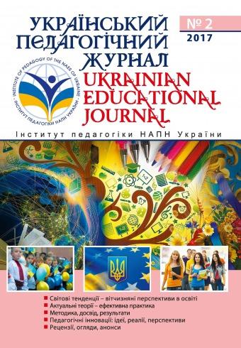 Український педагогічний журнал №2 07/2017