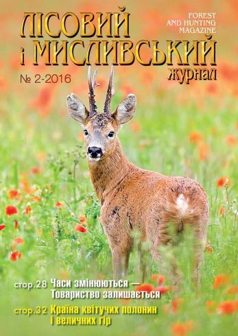 Лісовий і мисливський журнал №2 03/2016